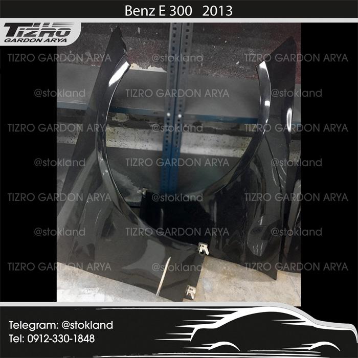 گلگیر  چپ و راست Benz E300 2013