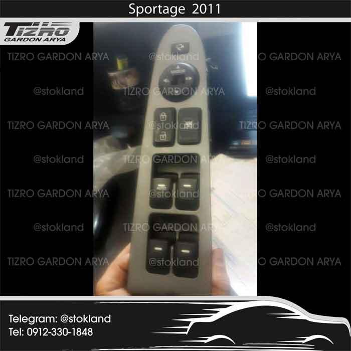 کلیدهای Sportage  2011